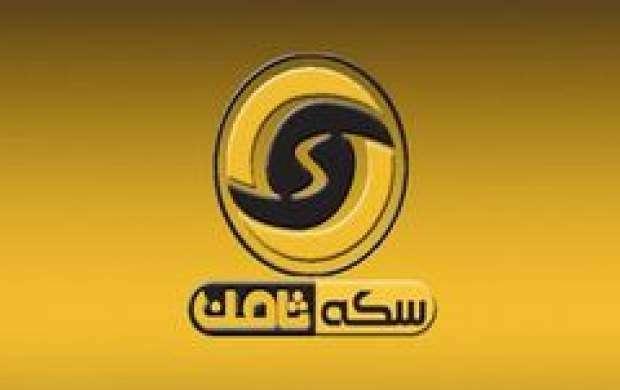 جزئیات جدید از کلاهبرداری سایت سکه ثامن
