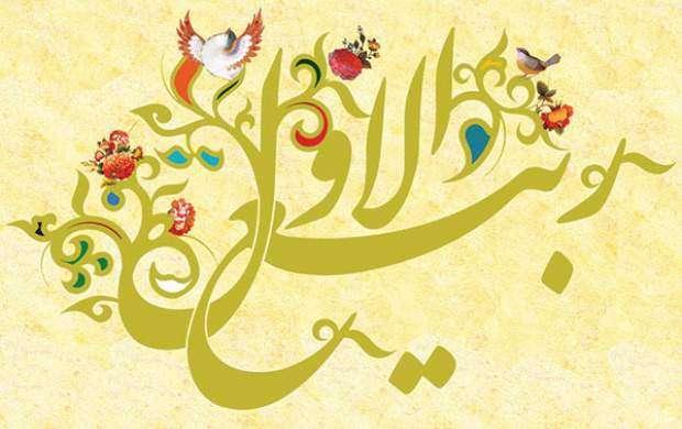ربیعالاول؛ ماه حیات و زندگی/ مهمترین رویدادهای اسلام در ماه ربیع الاول/ اعمال و فضیلت های این ماه +تصاویر و صوت