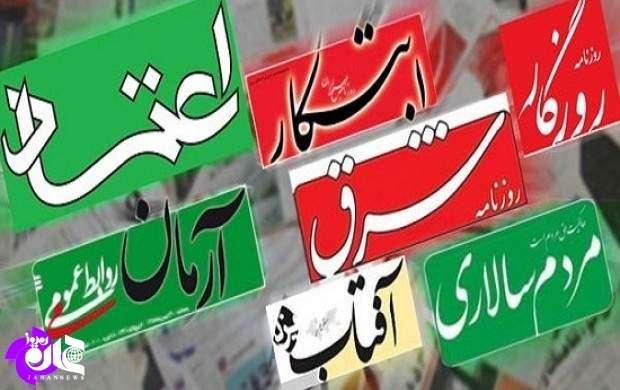 زیر پوست روزنامههای اصلاح طلب و دولتی چه خبر است؟+ تصاویر