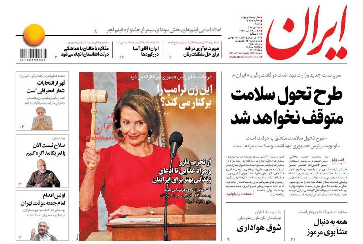 Iran(4) - اینبار یک زن کدخدا هست!