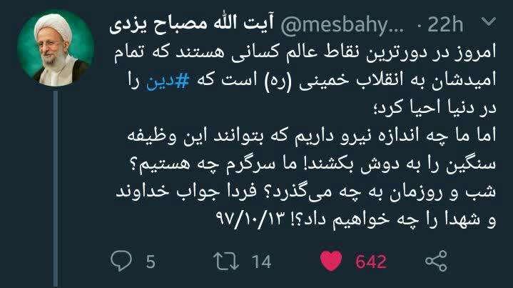 تمام امیدها به انقلاب خمینی است +عکس
