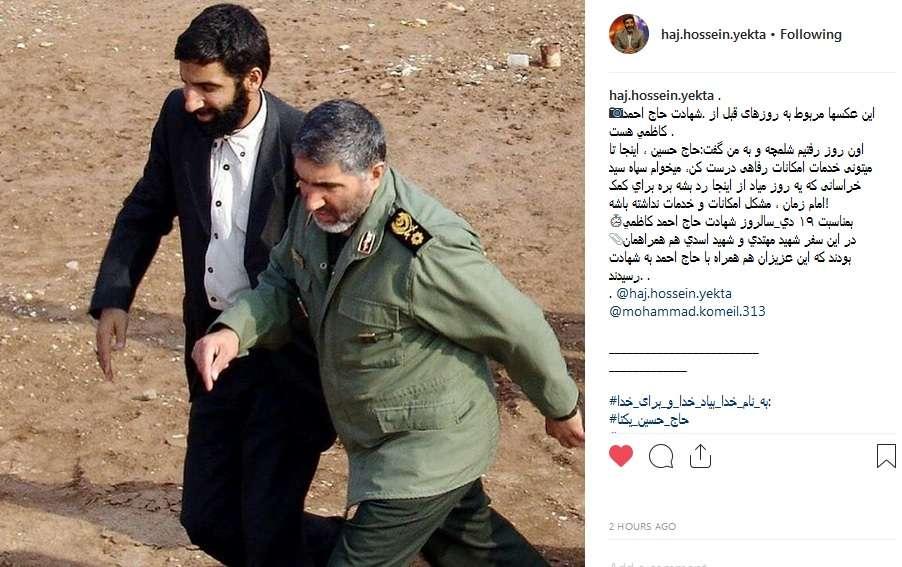 آخرین توصیه شهید کاظمی به حاج حسین یکتا