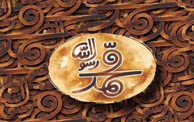 لوکیشن فیلم محمدرسول الله جاذبه گردشگری شد