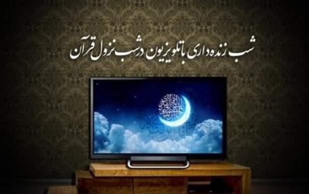برنامههای تلویزیون برای شبهای قدر