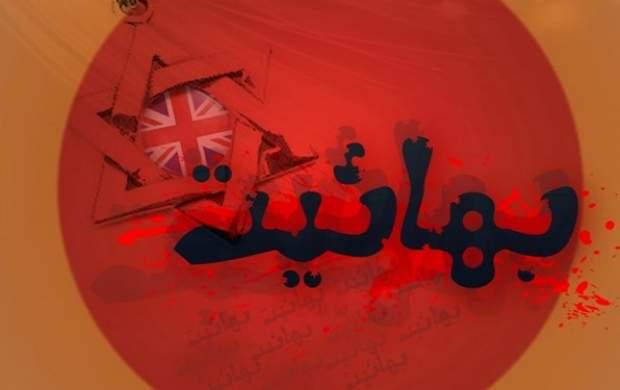 اعلام حکم دادگاه چند قاچاقچی بهایی