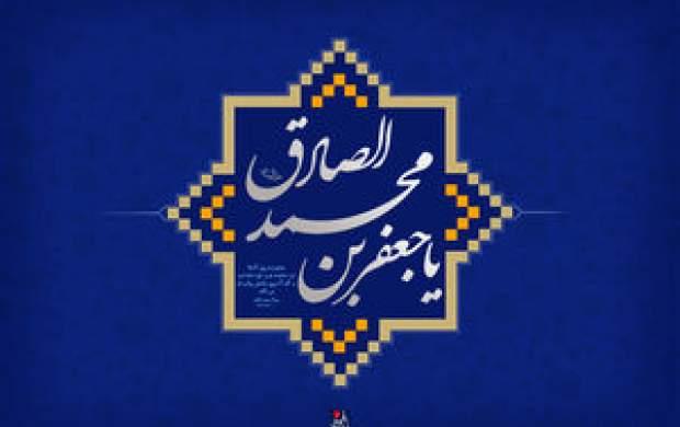 کلید خانه همه خوبیها در کلام امام صادق(ع)