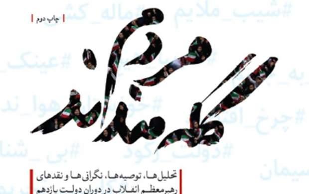 «مردم گلهمندند» به چاپ دوم رسید