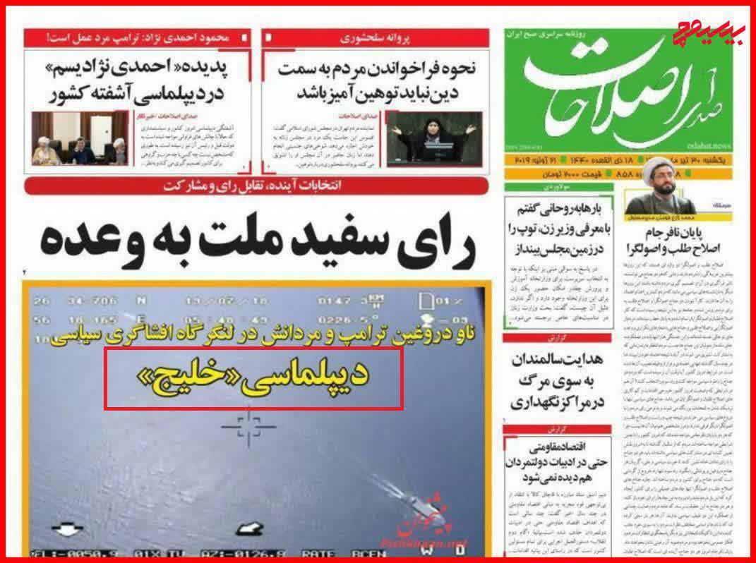 وطنپرستی روزنامه اصلاحطلب!