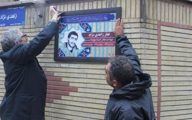 نذر فرهنگی نصب تمثال شهدا در کوچههای تهران