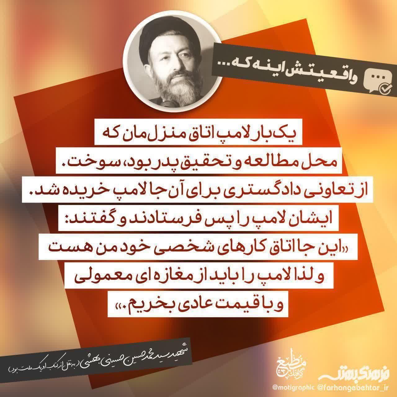 خاطرهای جالب از شهید بهشتی