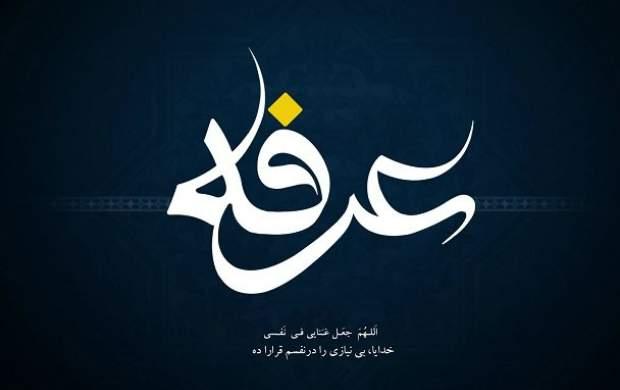 ۲۰ مراسم قرائت «دعای عرفه» در تهران +جدول