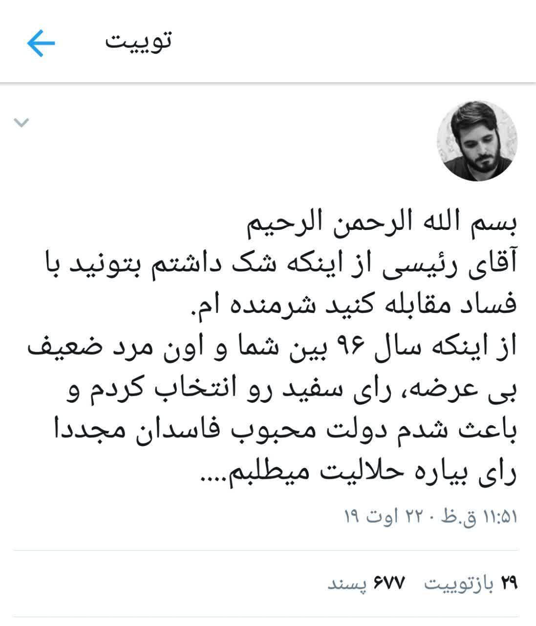 آقای رئیسی حلالم کنید! +عکس