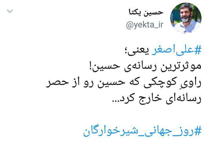 موثرترین رسانهی حسین!