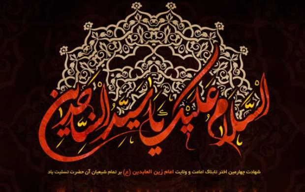 باسجدههایش زینت سجادهها شد/چرا امام سجاد در کربلا نجنگید/ چهل حدیث گهربار از حضرت زین العابدین(ع) +تصاویر و مداحی