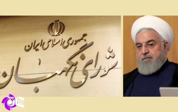 شش نکته درباره حمله جدید آقای رئیسجمهور به شورای نگهبان/ چرا روحانی دوباره به سراغ منافقین رفت؟!