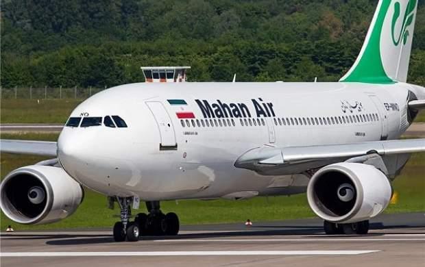 ایتالیا شرکت هواپیمایی ماهان را تحریم کرد