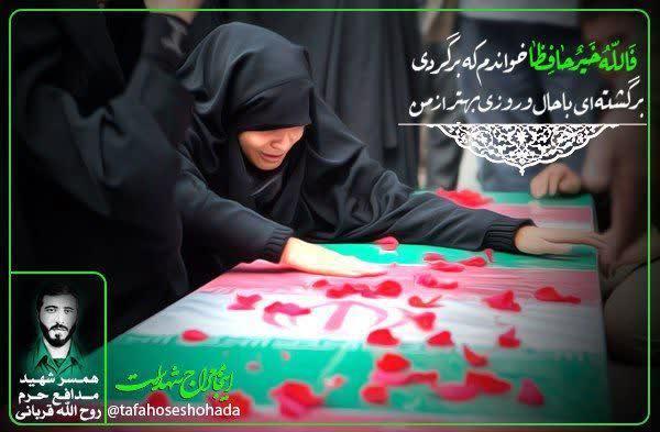 تصویری ماندگار از وداع همسر شهید مدافع حرم
