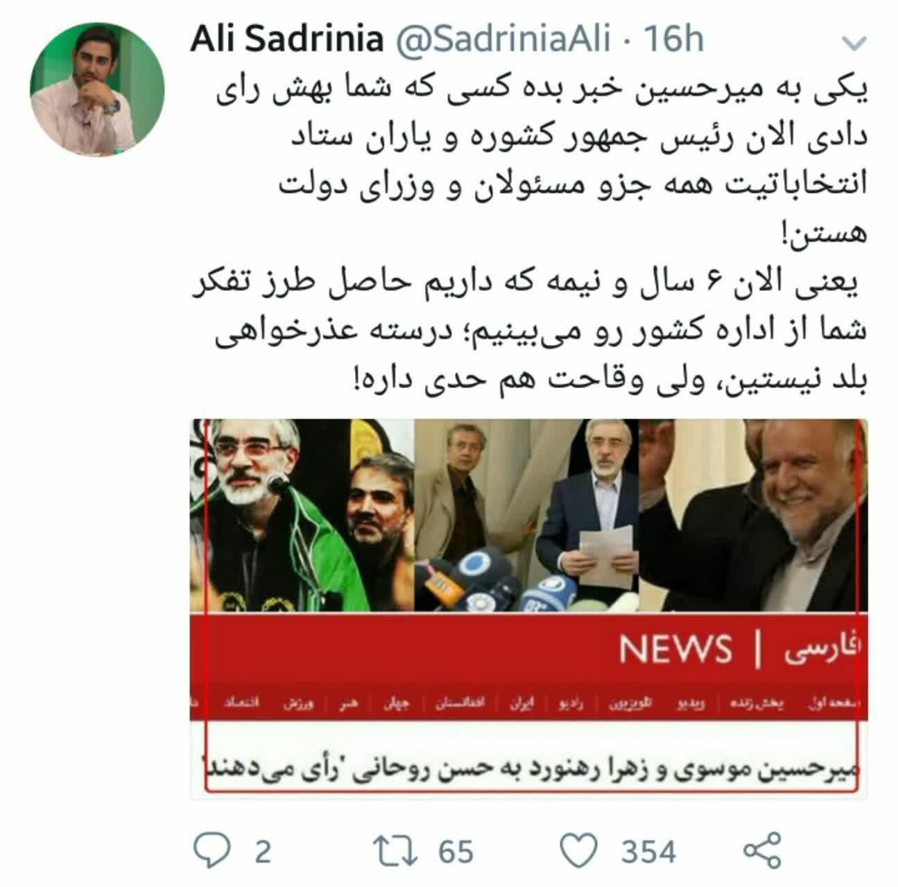 این خبر را به میرحسین برسانید