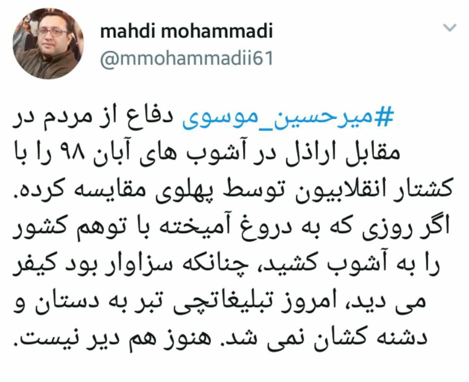 برای مجازات میرحسین دیر نیست