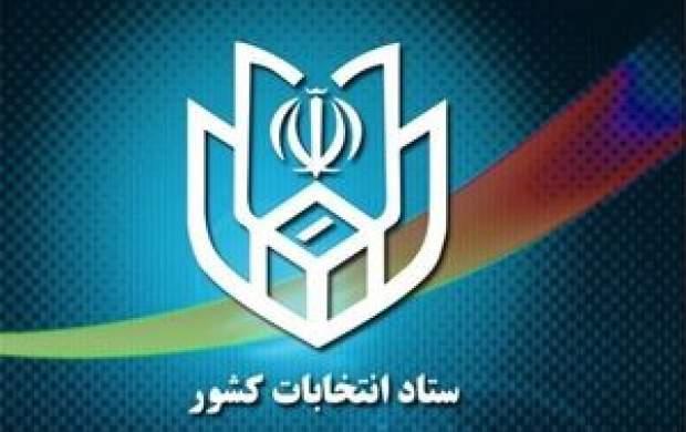 آغاز ثبتنام از داوطلبان انتخابات مجلس یازدهم