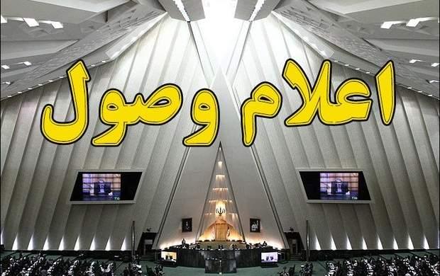 تهران دو قسمت میشود؛ استان تهران جنوبی!