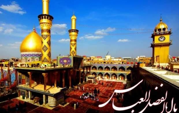 طرح توسعه حرم حضرت عباس(ع) عملیاتی شد
