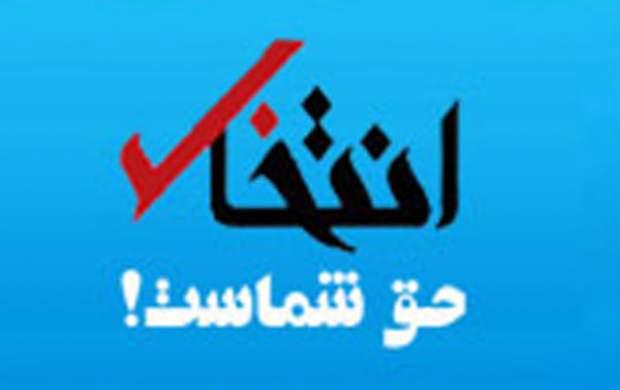 سایت انتخاب توقیف شد