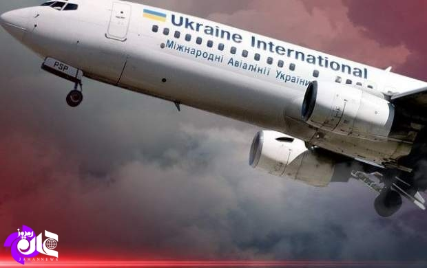 تقویت بیشتر نقش آمریکا در سقوط هواپیمای اوکراینی/ چرا سردار حاجیزاده همه واقعیتها را نگفت؟/ چرایی سقوط هواپیمای اوکراینی