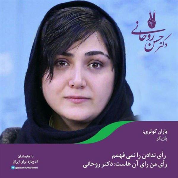 عکس/ رای من دکتر روحانی