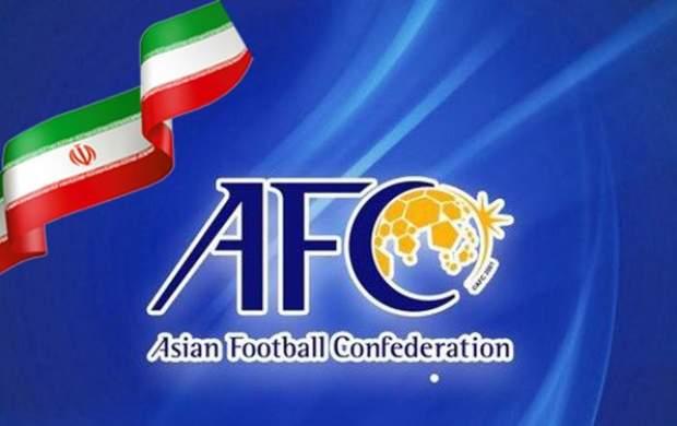نامه رسمی AFC به باشگاه های ایرانی درباره میزبانی