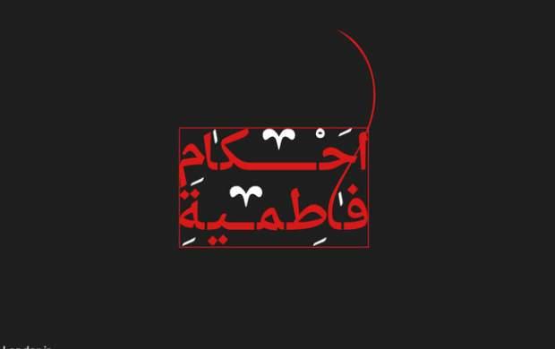 پاسخ آیتالله خامنهای به ۱۶ استفتاء درباره فاطمیه