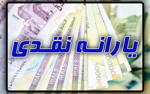 یارانه نقدی ۲۰ اسفند واریز میشود