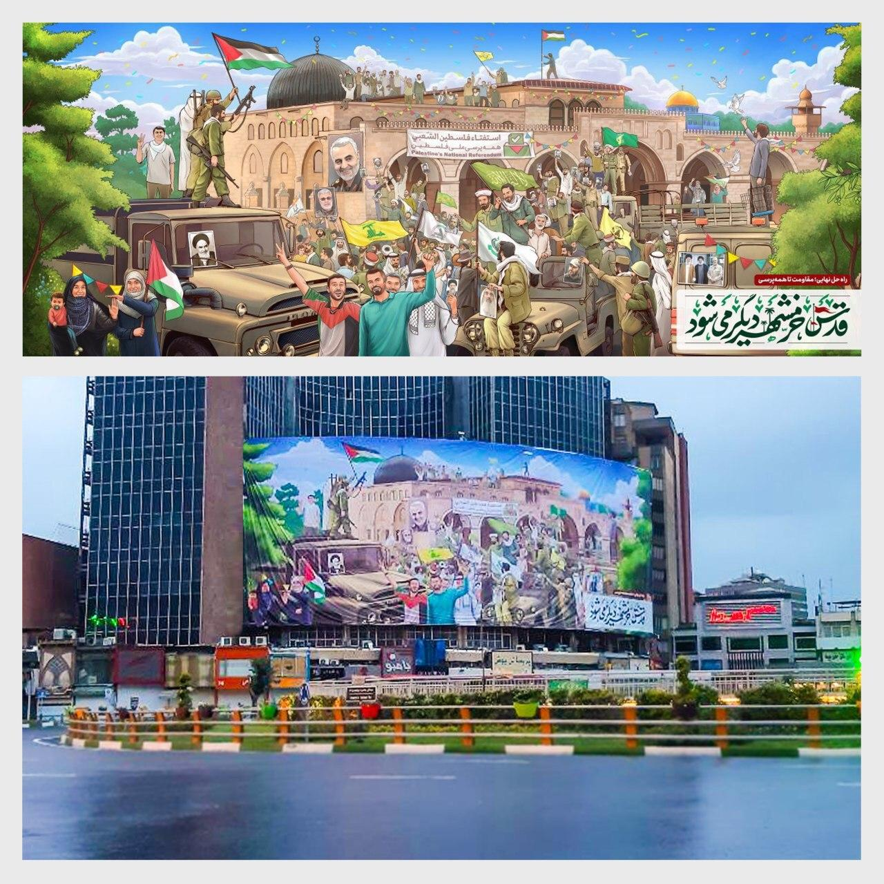 جشن آزادی قدس در میدان ولیعصر