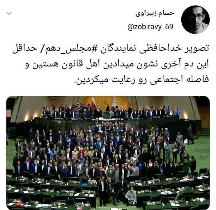 نکته مهم تصویر خداحافظی مجلسیها؟!