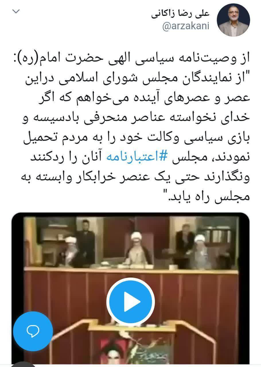 وصیت امام درباره اعتبارنامه نمایندگان مسالهدار