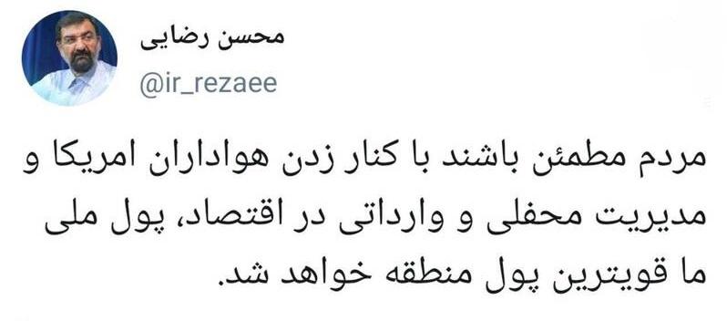 محسن رضایی و ارزش پول ملی