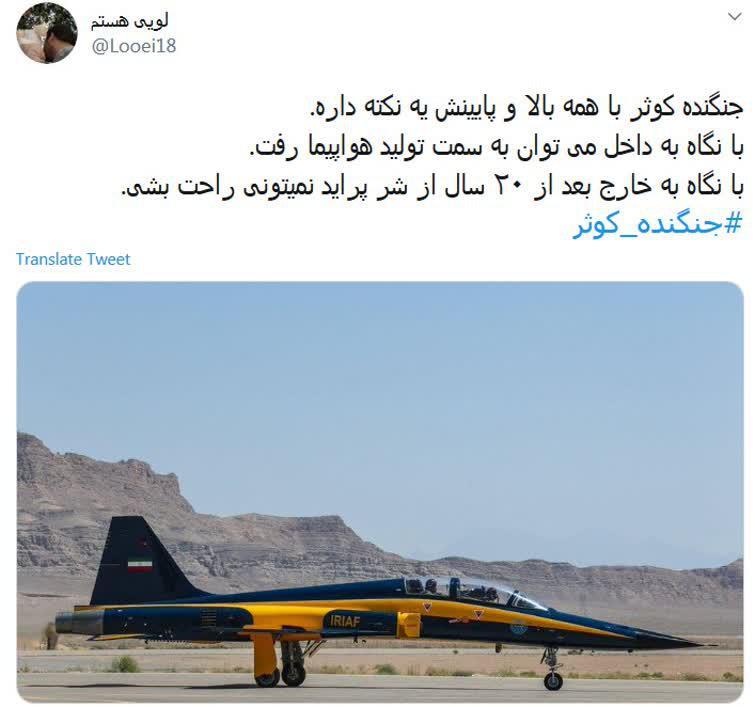 نکته مهم در ساخت جنگنده کوثر