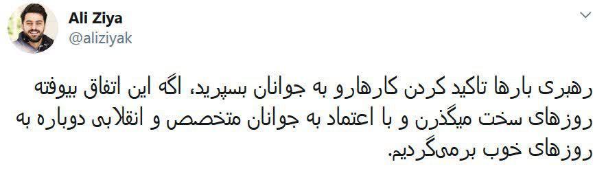 «علی ضیا» و صحبتهای رهبری