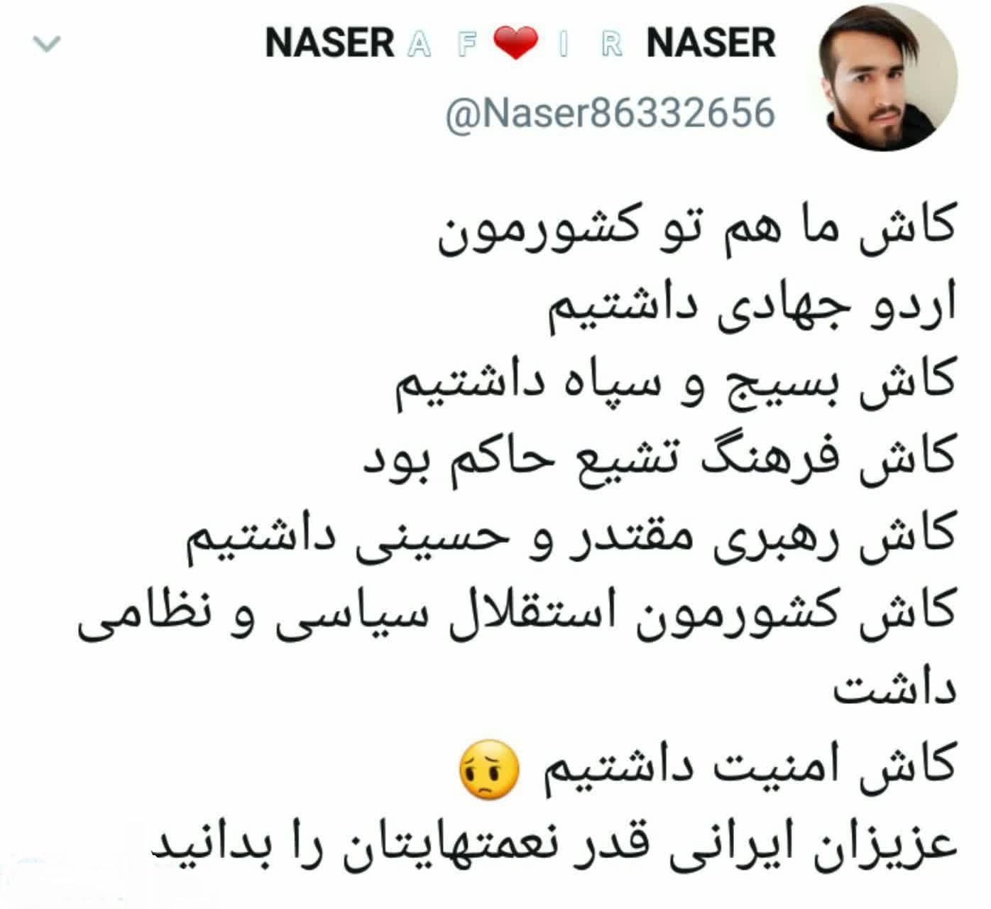 عزیزان ایرانی قدر نعمتهایتان را بدانید