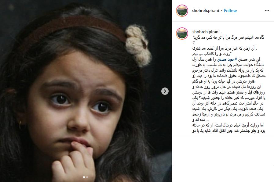 روایت دردناک همسر شهید رضایینژاد از لحظه ترور همسرش