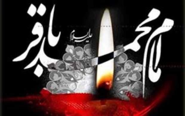 برنامه عزاداری شهادت امام باقر(ع) در هیأتها