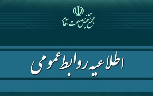 واکنش مجمع تشخیص مصلحت به ادعای فتاح