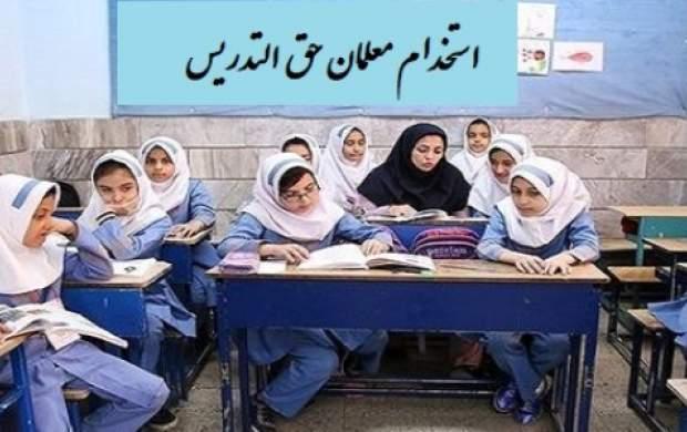 جذب ۲۵ هزار نفر از معلمان حق التدریسی