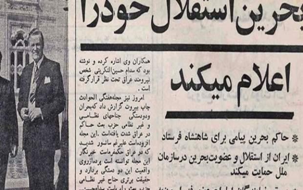 جمهوری اسلامی بحرین را شوهر داد!