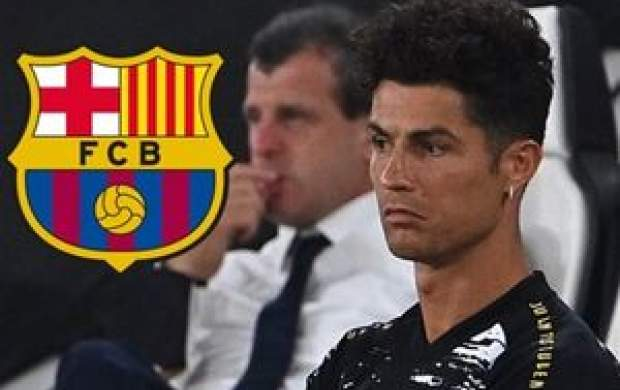 یوونتوس رونالدو را به بارسلونا پیشنهاد داد!