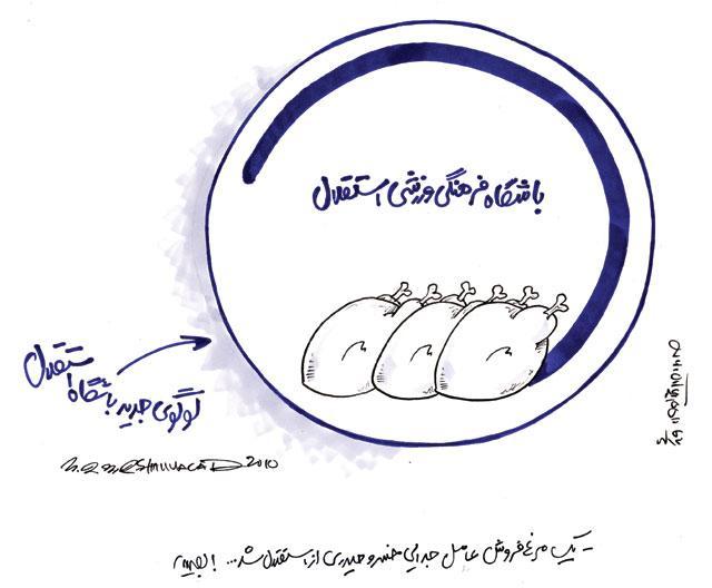 لوگوی جدید باشگاه استقلال،http://www.hsb-sina.mihanblog.com