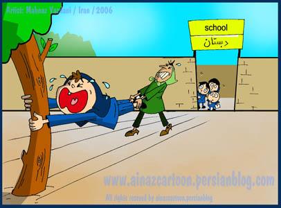 علت فرار بچه ها از مدرسه مشخص شد