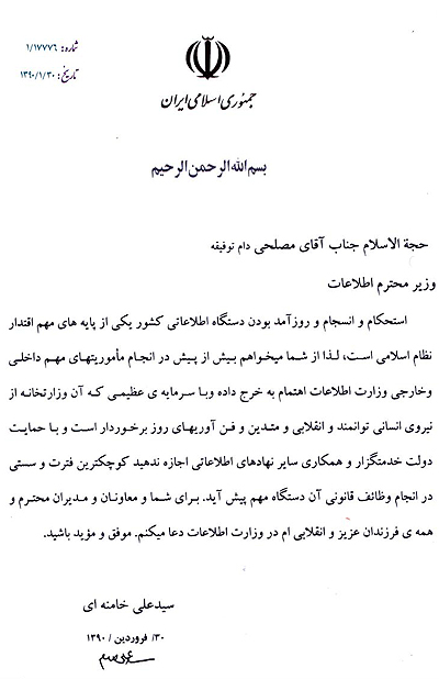 نامه ی حضرت آقا به وزیر محترم اطلاعات