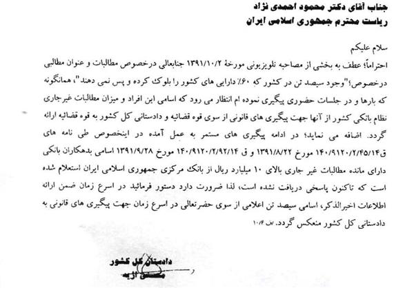 نامه دادستان كل كشور به رییسجمهور + تصویر نامه