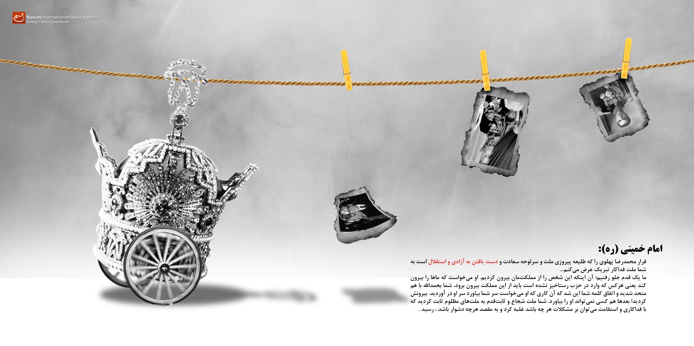کاریکاتور فرار شاه ایران